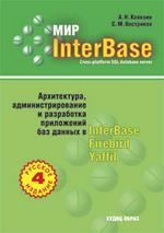 Книга Мир InterBase. Архитектура, администрирование и разработка приложжений БД в InterBase. 4-е