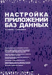 Книга Настройка приложений баз данных. Новиков