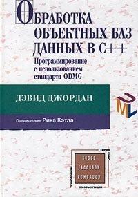 Книга Обработка объектных БД в C++. Программирование ODMG. Вильямс