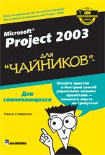 Книга Microsoft Project 2003 для чайников. Нэнси Стивенсон