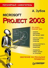 Книга Microsoft Project 2003. Популярный самоучитель. Зубов
