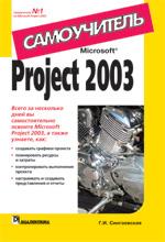 Книга Microsoft Project 2003. Самоучитель. Сингаевская Галина