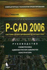 Книга P-CAD 2006. Система проектирования печатных плат. Руководство схемотехника, администратора биб