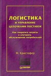 Книга Логистика и управление цепочками поставок. Кристофер. Питер. 2004