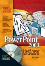 Книга Библия пользователя. PowerPoint 2003. Фейт Уэмпен