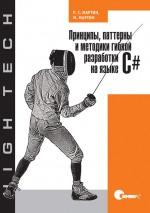Книга Принципы, паттерны и методики гибкой разработки на языке С#. Мартин