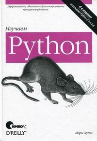 Python Изучаем Изд.4. Лутц