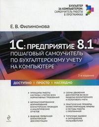 Купить 1С: Предприятие 8.1. пошаговый самоучитель по бухгалтерскому учету на компьютере.2-е изд. Филимонова