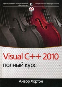 Visual C++ 2010: полный курс. Хортон