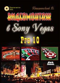 Видеомонтаж в Sony Vegas Pro 10 (+DVD). Пташинский