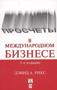 Книга Просчеты в международном бизнесе. Дэвид А. Рикс. 2004