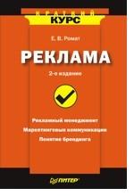 Книга Реклама. Краткий курс. 2-е изд. Ромат