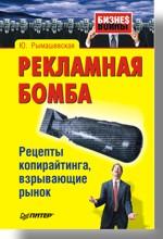 Книга Рекламная бомба. Рецепты копирайтинга, взрывающие рынок. Рымашевская
