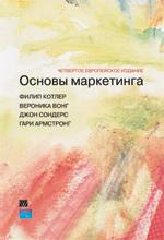 Книга Основы маркетинга. 4-е европейское изд. Филипп Котлер