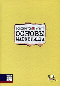 Книга Основы маркетинга. Брассингтон, Петтитт