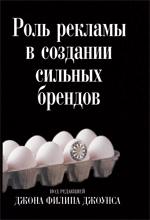 Книга Роль рекламы в создании сильных брендов. Джон Филип Джоунc