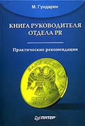 Книга руководителя отдела PR. Гундарин
