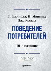 Книга Поведение потребителей. 10-е изд. Р.Блэкуэлл, П.Миниард, Дж.Энджел