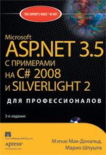 Книга Microsoft ASP.NET 3.5 с примерами на C# 2008 и Silverlight 2 для профессионалов. 3-е изд. Мэтью