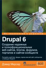 Книга Drupal 6. Создание надежных и полнофункциональных веб-сайтов, блогов, форумов, порталов и сайт