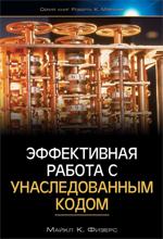 Книга Эффективная работа с унаследованным кодом. Физерс