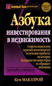 Книга Азбука инвестирования в недвижимость. Изд.3. Макэлрой