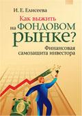Книга Как выжить на фондовом рынке? Финансовая самозащита инвестора. Практическое применение. Елисее
