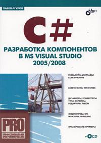 Книга C#. Разработка компонентов в MS Visual Studio 2005/2008 (+CD). Агуров
