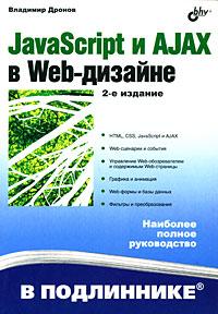 Книга JavaScript и AJAX в Web-дизайне: 2-е изд. Дронов