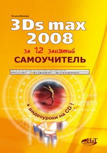 Книга Самоучитель 3Ds Max 2008 за 12 занятий. Волкова (+CD)