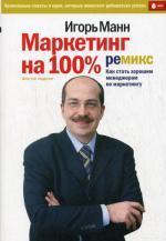 Книга Маркетинг на 100%. Как стать хорошим менеджером. 6-е изд. Манн