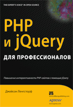 Книга PHP и jQuery для профессионалов. Ленгсторф