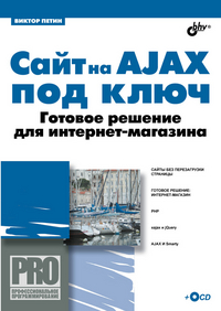 Книга Сайт на AJAX под ключ. Готовое решение для интернет- магазина. Петин (+CD)