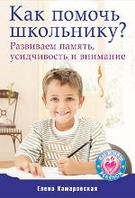Купить Книга Как помочь школьнику? Развиваем память, усидчивость и внимание. Камаровская