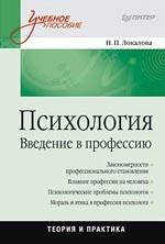 Книга Психология. Введение в профессию Учебное пособие. Локалова