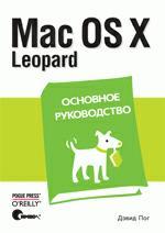 Книга Mac OS X Leopard. Основное руководство. Пог