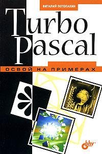 Книга Turbo Pascal. Освой на примерах. Потопахин