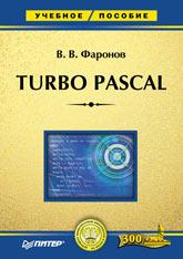 Книга Turbo Pascal: Учебное пособие (тв. переплет). Фаронов