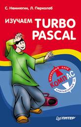 Книга Изучаем Turbo Pascal. Немнюгин. Питер