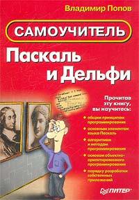 Книга Паскаль и Дельфи. Самоучитель. Попов. Питер. 2003