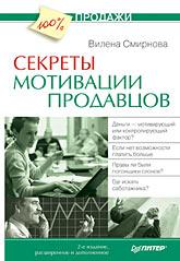 Книга Секреты мотивации продавцов. 2-е изд. Смирнова