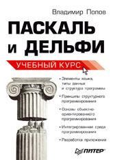 Книга Паскаль и Дельфи. Учебный курс. Попов