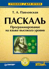 Книга Паскаль. Программирование на языке высокого уровня. Учебник для ВУЗОВ. Павловская