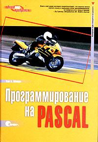 Книга Программирование на Pascal. 3-е изд. (дискета). Аболрус