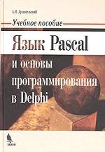 Книга Язык Pascal и основы программирования в Delphi. Учебное пособие. Архангельский