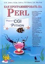 Книга как программировать на perl 2 е