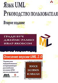 Книга Язык UML. Руководство пользователя. 2-е изд. Буч