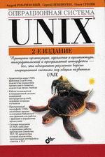 Книга Операционная система Unix. 2-е изд. Робачевский
