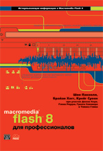 Книга Macromedia Flash 8 для профессионалов. Шон Пакнелл