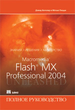 Книга Macromedia Flash MX Professional 2004. Полное руководство. Дэвид Вогелир